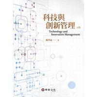 科技與創新管理, 5/e-cover