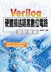 Verilog 硬體描述語言數位電路─設計實務, 9/e-cover