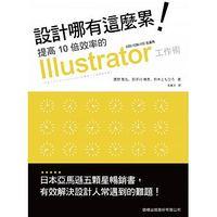 設計哪有這麼累! 提高10倍效率的 Illustrator 工作術-cover