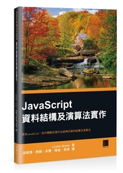 JavaScript 資料結構及演算法實作 (Learning JavaScript Data Structures and Algorithms)-cover