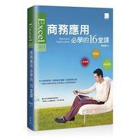 Excel 2013 商務應用必學的 16 堂課-cover