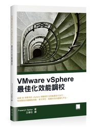 VMware vSphere 最佳化效能調校 (vSphere High Performance Cookbook)-cover