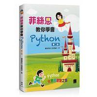 菲絲恩教你學會 Python, 2/e-cover