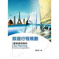 旅遊行程規劃:實務應用導向, 2/e-cover