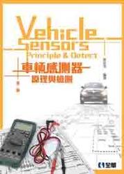 車輛感測器原理與檢測, 2/e-cover