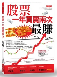 股票一年買賣兩次,最賺:一檔股票一年只有兩次多頭行情,我這樣用線圖掌握波段,馬上賺!-cover