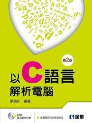 以 C語言解析電腦, 2/e (附程式範例光碟)-cover