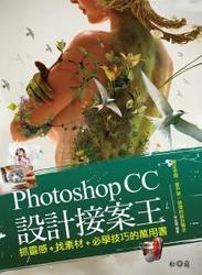 Photoshop CC設計接案王 : 抓靈感X找素材X必學技巧的萬用書-cover