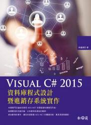 Visual C# 2015 資料庫程式設計暨進銷存系統實作-cover