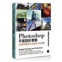 Photoshop 平面設計實戰:空間與建築合成精粹-cover