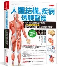 人體結構與疾病透視聖經:看不到的身體構造與疾病,3D立體完整呈現,比X光片更真實、比醫生解說更詳實(內附日本獨家授權3D立體動畫DVD光碟)-cover