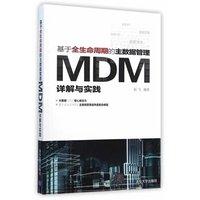 基於全生命週期的主數據管理:MDM詳解與實踐