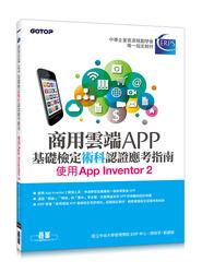 商用雲端APP基礎檢定術科認證應考指南--使用App Inventor 2-cover