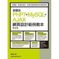 新觀念 PHP7+MySQL+AJAX 網頁設計範例教本, 5/e-cover