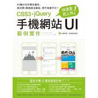 快速查, 馬上用! CSS3+jQuery 手機網站 UI 範例實作-cover