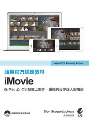 蘋果官方訓練教材:iMovie-cover