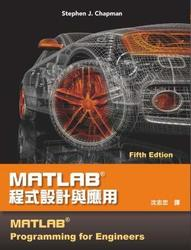MATLAB 程式設計與應用, 5/e (MATLAB Programming for Engineers, 5/e)-cover