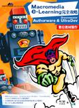 Macromedia e-Learning 完全攻略:Authorware and Dreamweaver UltraDev 數位教材製作-cover