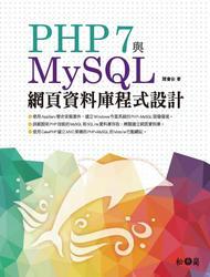 PHP 7 與 MySQL 網頁資料庫程式設計-cover