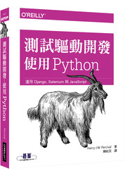 測試驅動開發:使用 Python (Test-Driven Development with Python)-cover