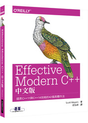 Effective Modern C++:提昇 C++11 與 C++14 技術的 42個具體作法 (中文版)(Effective Modern C++: 42 Specific Ways to Improve Your Use of C++11 and C++14)-cover