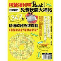 阿榮福利味Best!極簡好用免費軟體大補帖(附光碟)-cover