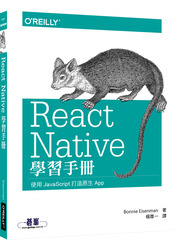 React Native 學習手冊 (Learning React Native: Building Native Mobile Apps with JavaScript)-cover