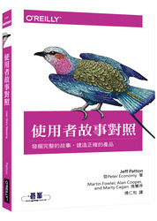 使用者故事對照 (User Story Mapping: Discover the Whole Story, Build the Right Product)-cover