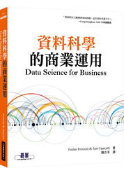 資料科學的商業運用 (Data science for business)-cover