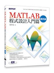 MATLAB 程式設計-入門篇, 4/e-cover