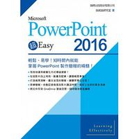 Microsoft PowerPoint 2016 超 Easy-cover