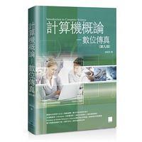 計算機概論-數位傳真, 9/e-cover