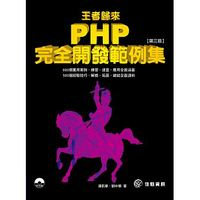 王者歸來-PHP 完全開發範例集, 3/e-cover