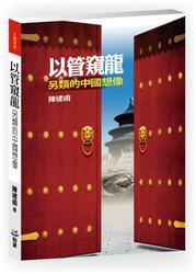以管窺龍:另類的中國想像-cover
