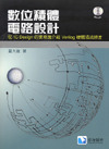數位積體電路設計─從 IC Design 的實務面介紹 Verilog 硬體描述語言-cover