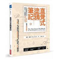 直覺式塗鴉筆記:不用落落長文字,5個元素、幾筆簡單線條,做出令人驚豔的圖像式簡報 (The Sketchnote Handbook: the illustrated guide to visual note taking)-cover