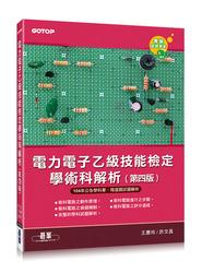 電力電子乙級技能檢定學術科解析, 4/e-cover