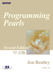 Programming Pearls 中文版 (Programming Pearls, 2/e)-cover