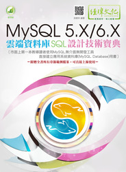 MySQL 5.X/6.X 雲端資料庫SQL設計技術寶典-cover