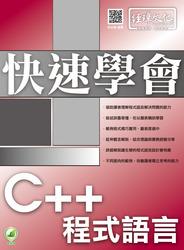 快速學會 C++ 程式語言-cover