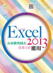 Excel 2013 在函數與圖表實務上的應用-cover
