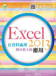 Excel 2013 在資料處理與分析上的應用-cover
