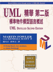 UML 精華第二版修訂版 (UML Distilled, 2/e)-cover