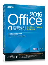 Office 2016實戰技|為上班族、公務機關寫的範例書-cover