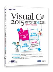 Visual C# 2015 程式設計 16堂課 (適用2015/2013)-cover