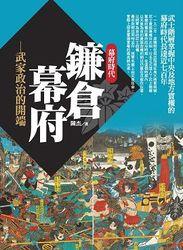 鐮倉幕府:武家政治的開端-cover