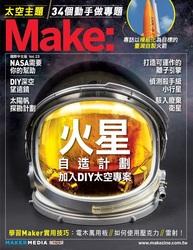Make 國際中文版 vol.23 (Make: Volume 47 英文版)-cover