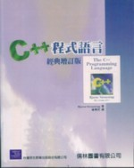 C++ 程式語言經典增訂版 (The C++ Programming Language Special Edition)-cover
