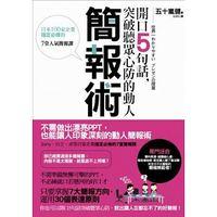 開口 5 句話,突破聽眾心防的動人簡報術-日本 100 家企業指定必修的 7 堂人氣簡報課-cover