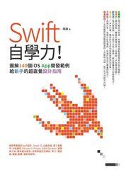 Swift 自學力!圖解 140 個 iOS App 開發範例,給新手的超直覺設計指南-cover